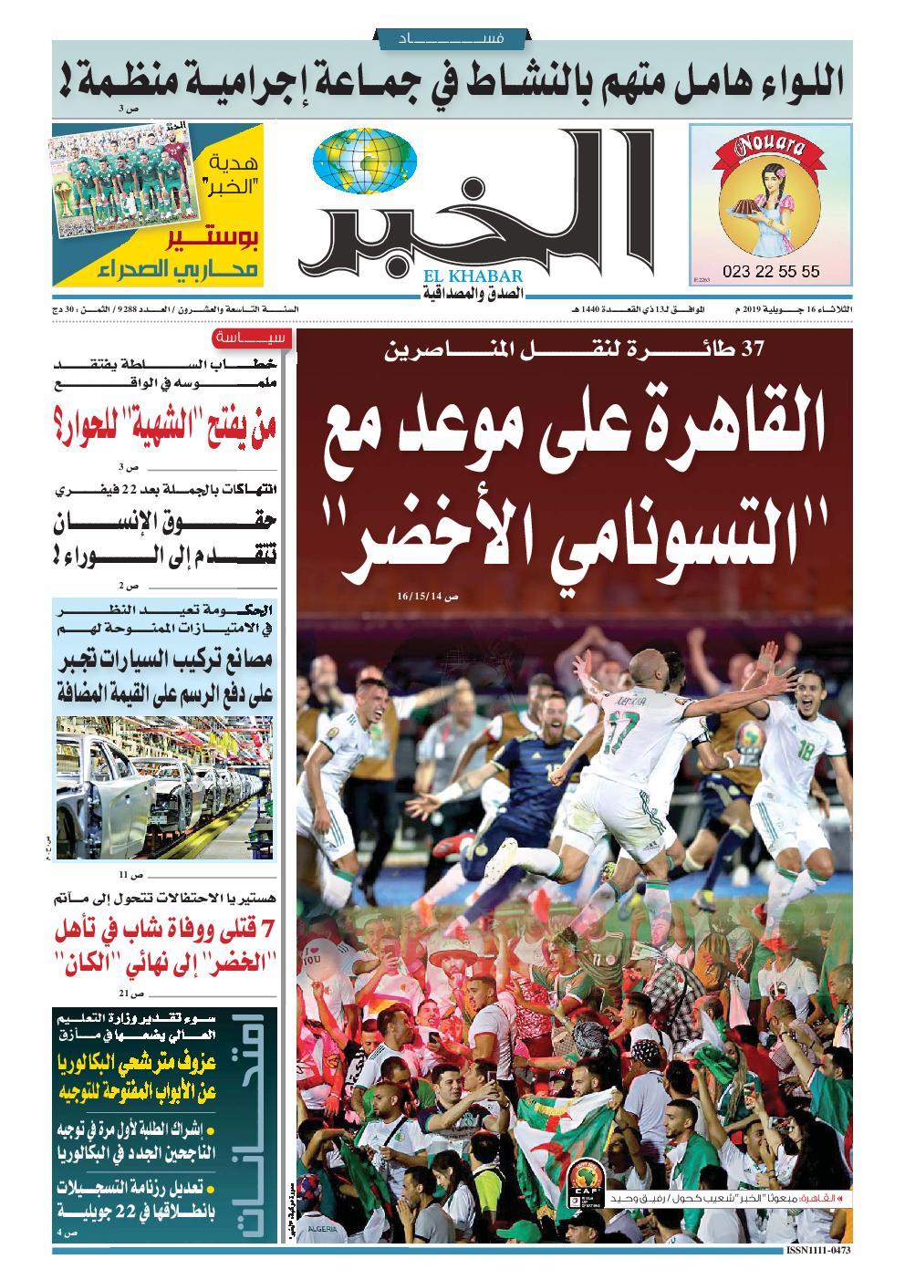 El Chourouk Journal Algerien Pdf