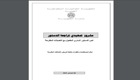 النص الكامل لمشروع تعديل الدستور (وثيقة) 2016-01-0510%3A51%3A24.701203-doc-555x318