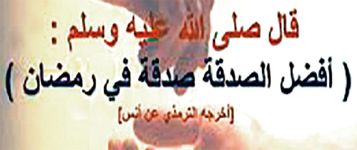 الصّدقة في شهر رمضان 2019-05-0806:51:52.899639-sadaka